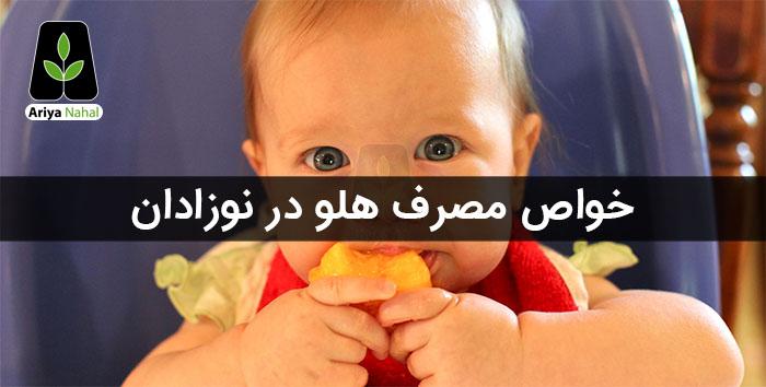 خوردن هلو در دوران نوزادی