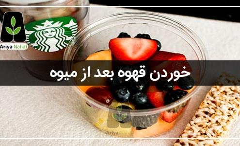 خوردن قهوه بعد از میوه