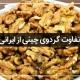تفاوت گردو چینی از ایرانی
